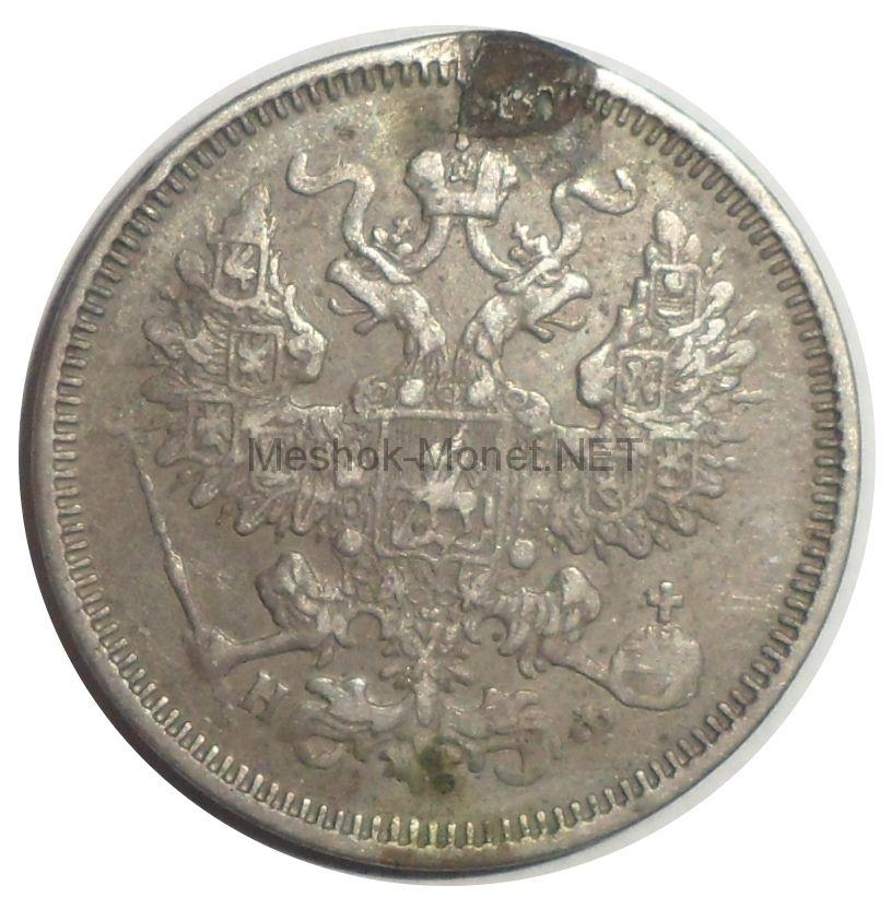 20 копеек 1864 года СПБ-НФ # 1
