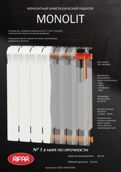 Радиатор Rifar Monolit 500*12секции