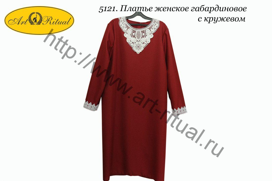 5121. Платье женское габардиновое с кружевом