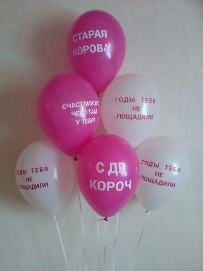 Бело-розовые стервозные латексные шары с гелием