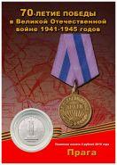 5 рублей 2016 года - ПРАГА- Памятник советским воинам в ПЛАНШЕТЕ