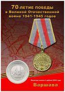 5 рублей 2016 года - ВАРШАВА - Памятник советским воинам в ПЛАНШЕТЕ