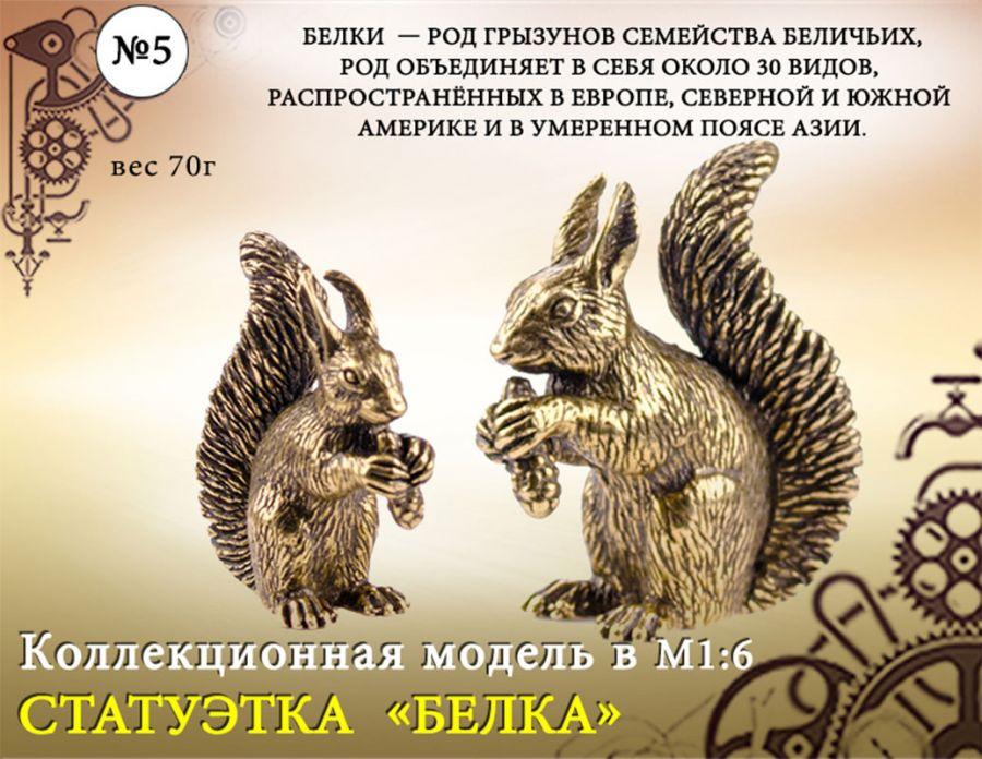 """Форма №5 """"Белка. Статуэтка""""(1:6)"""