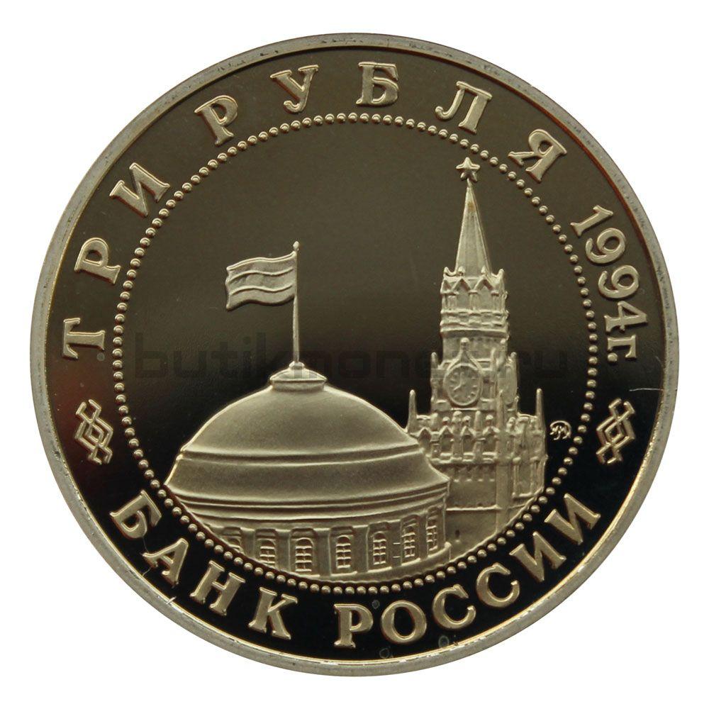 3 рубля 1994 ММД Открытие второго фронта (50 лет победы в ВОВ)