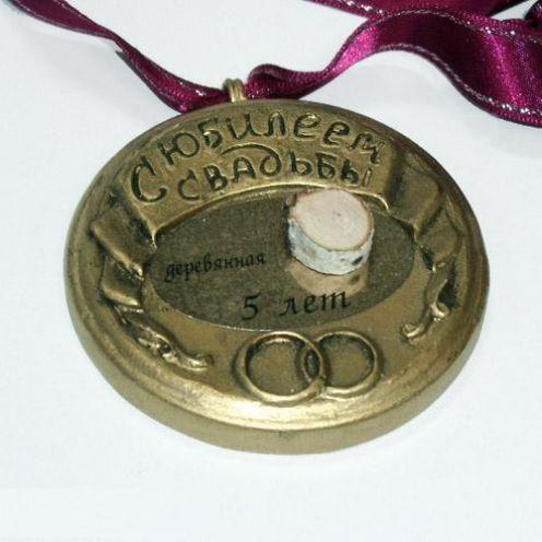 """Медаль """"Деревянная свадьба"""" 5 лет"""