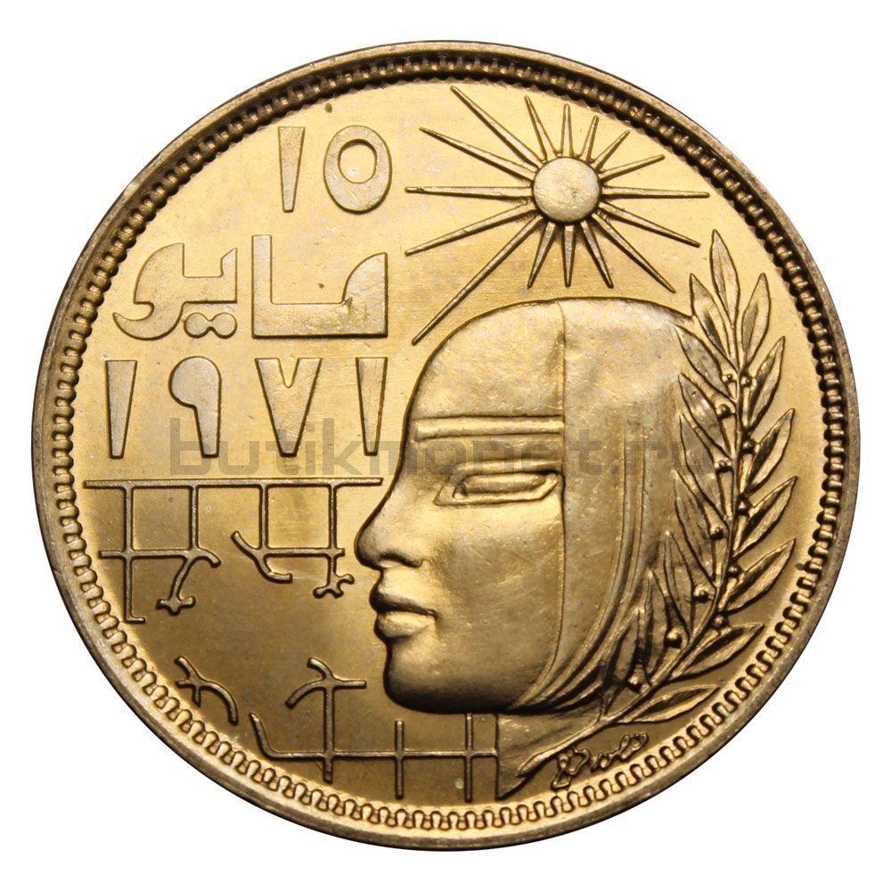 10 пиастров 1977 Египет Революция - 1971