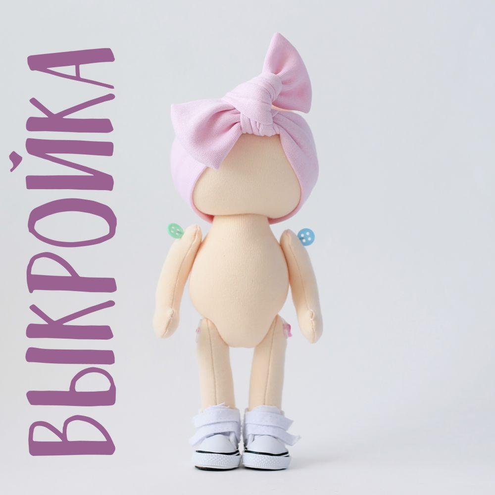 Выкройка+МК Тело куклы с поворотной головой из трикотажа