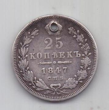 25 копеек 1847 г. спб