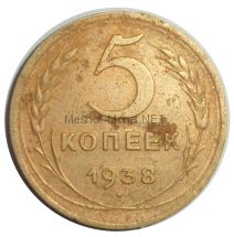 5 копеек 1938 года # 3
