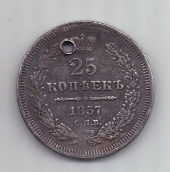 25 копеек 1857 г. спб