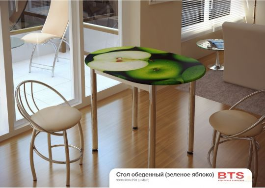 Кухонный стол с принтом Зеленое яблоко (БТС)