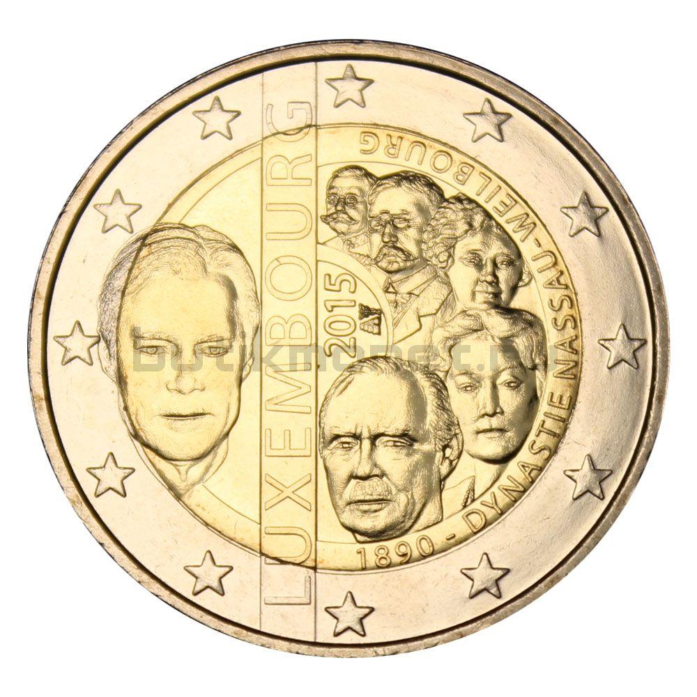 2 евро 2015 Люксембург 125 лет династии Нассау-Вайльбург