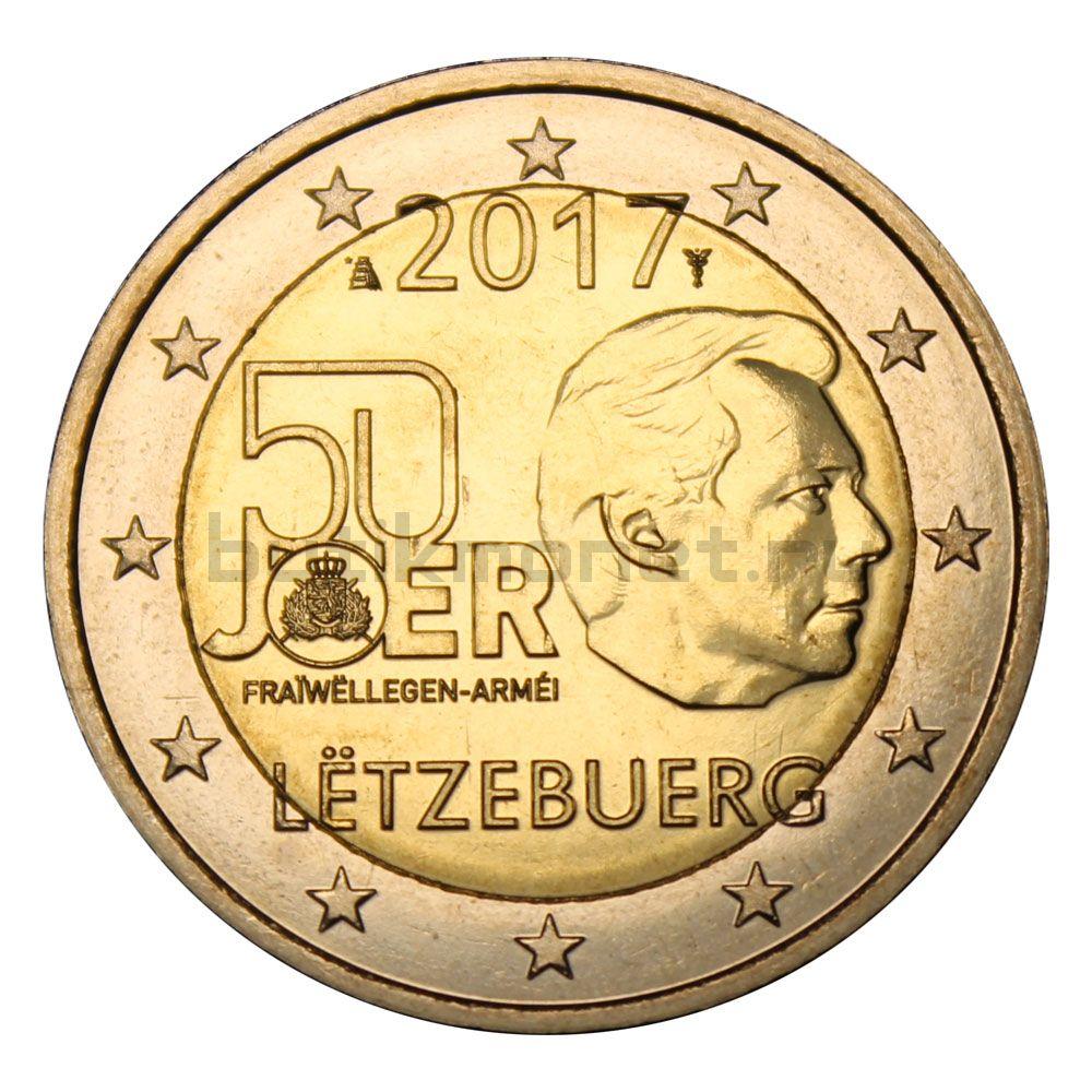 2 евро 2017 Люксембург 50 лет добровольной воинской службе в Люксембурге