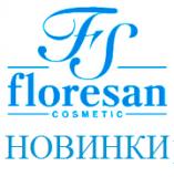 НОВИНКИ от Floresan