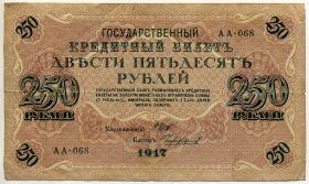 250 рублей 1917 АА-068 Шипов-Чихиржин