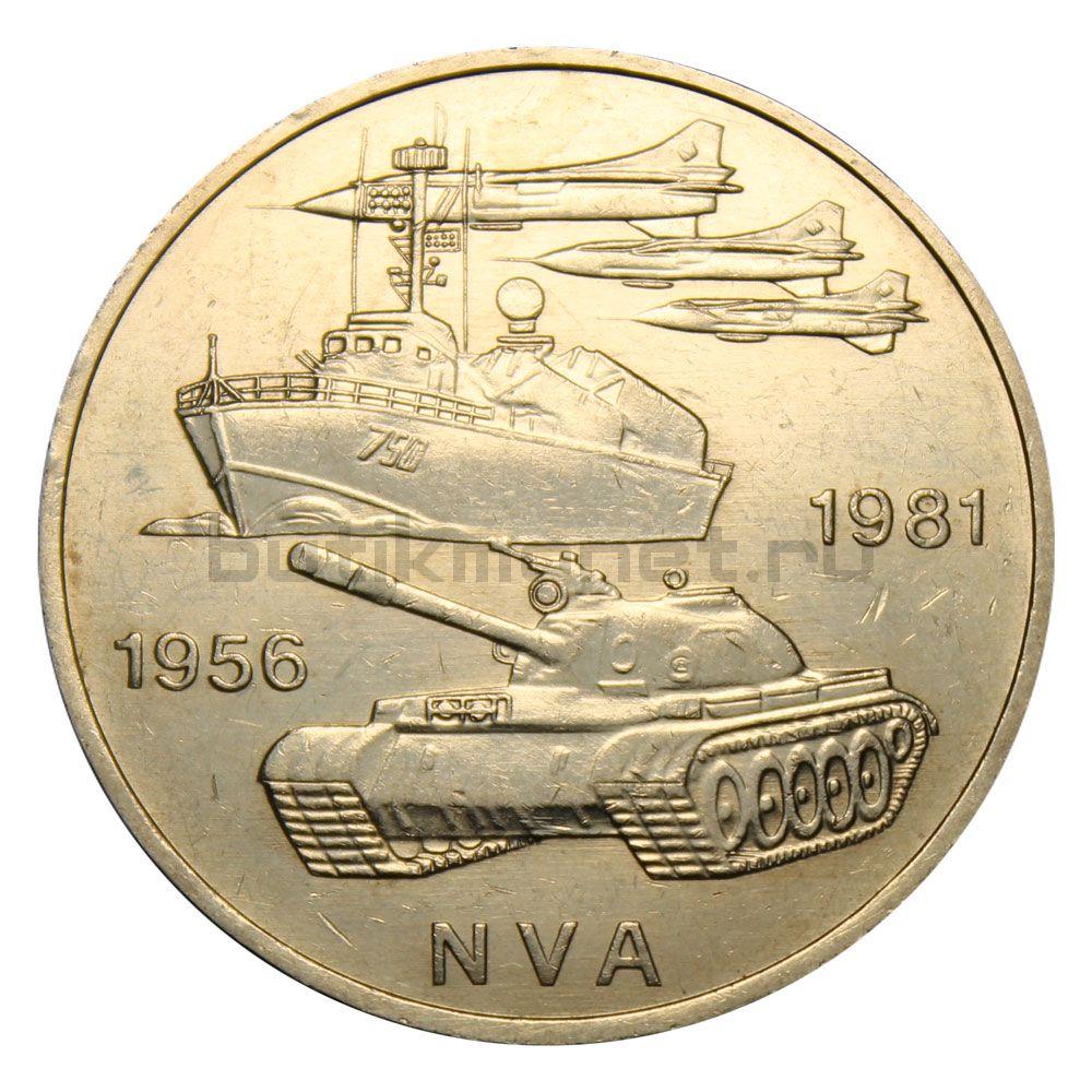 10 марок 1981 ГДР 25 лет Национальной Народной Армии