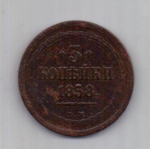 3 копейки 1858 г. XF