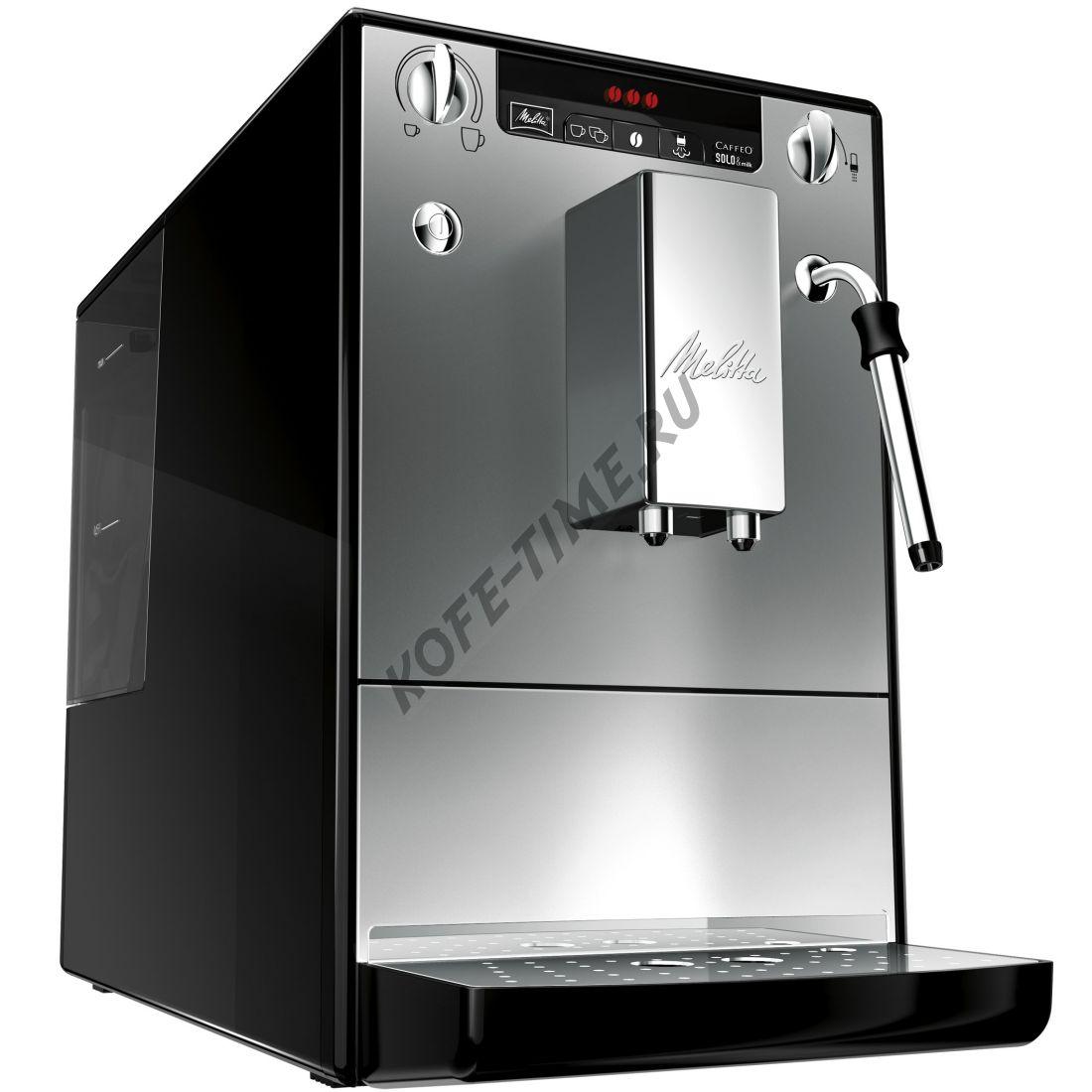 Кофемашина Melitta Caffeo Solo & Milk E953-102