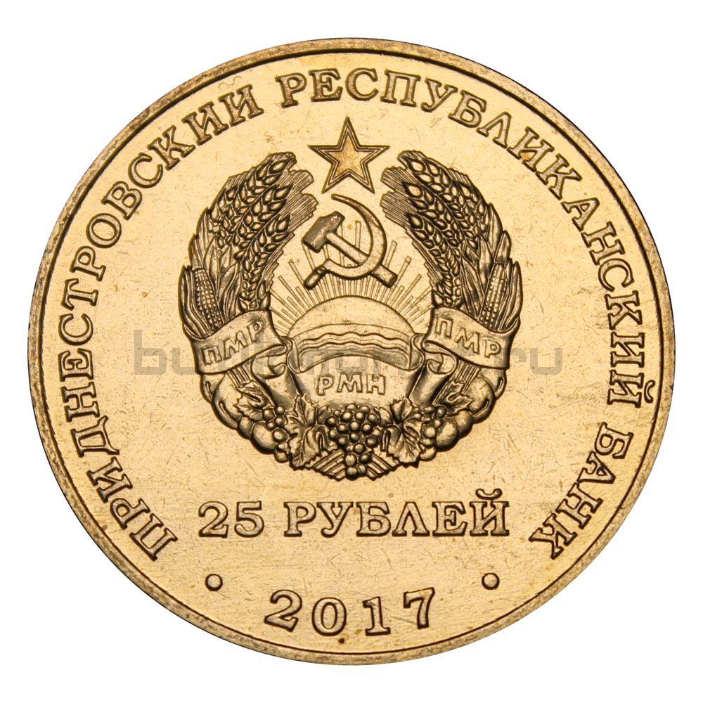 25 рублей 2017 Приднестровье Чемпионат мира по футболу в России 2018