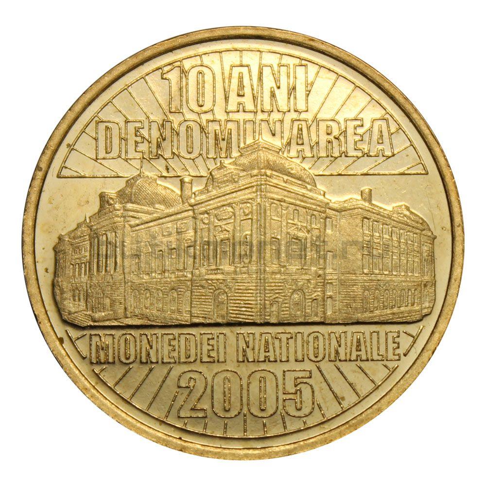 50 бань 2015 Румыния 10 лет деноминации валюты