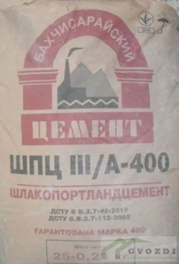 Цемент ШПЦ 400 (шлакопортландцемент), марка 400, Бахчисарай (25 кг)