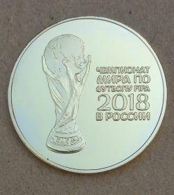 Медаль коллекционная 2018 Россия Кубок мира