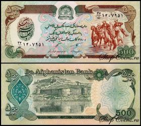 Банкнота Афганистан 500 афгани
