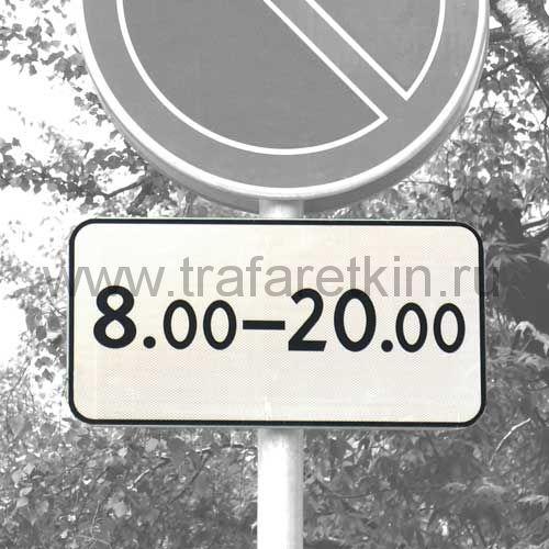 """Дорожный знак 8.5.4 """"Время действия""""."""