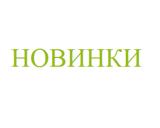 """НОВИНКИ от """"Диадар"""""""