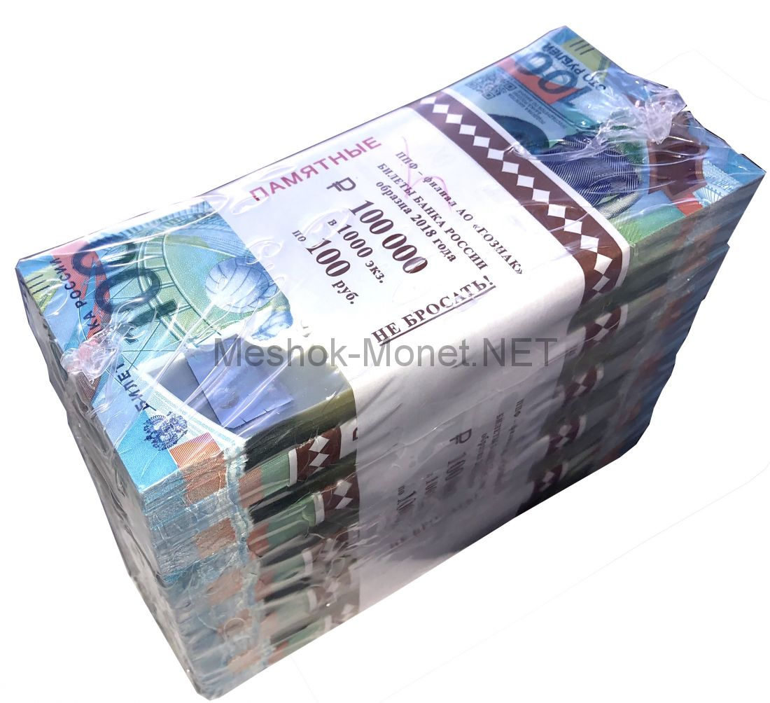 1000 банкнот 100 рублей ЧМ 2018