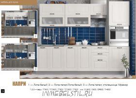 Кухня Капри-14 МДФ