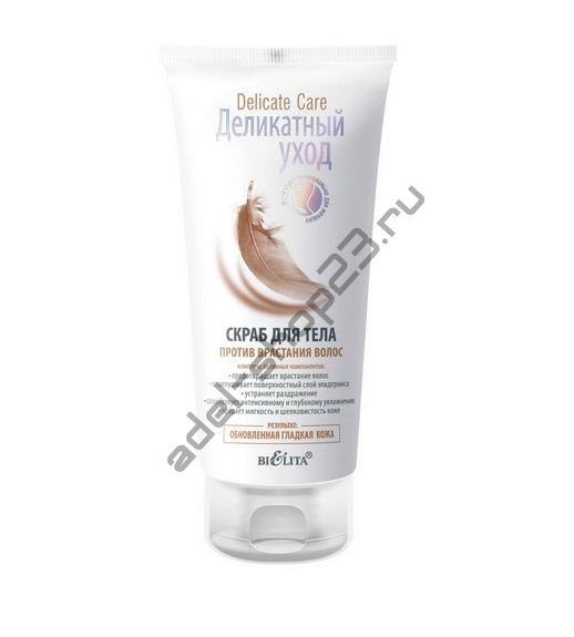 Bielita - СКРАБ для тела против врастания волос