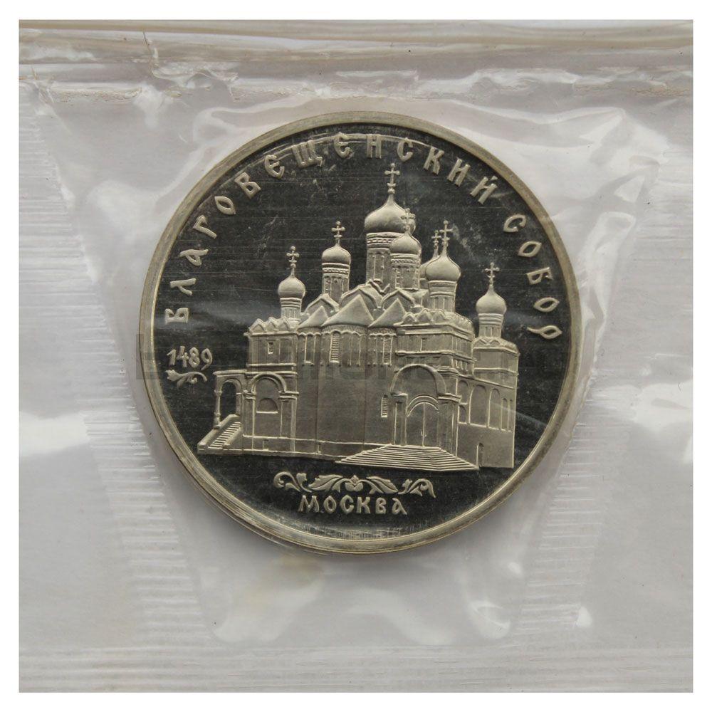 5 рублей 1989 Благовещенский собор г. Москва PROOF