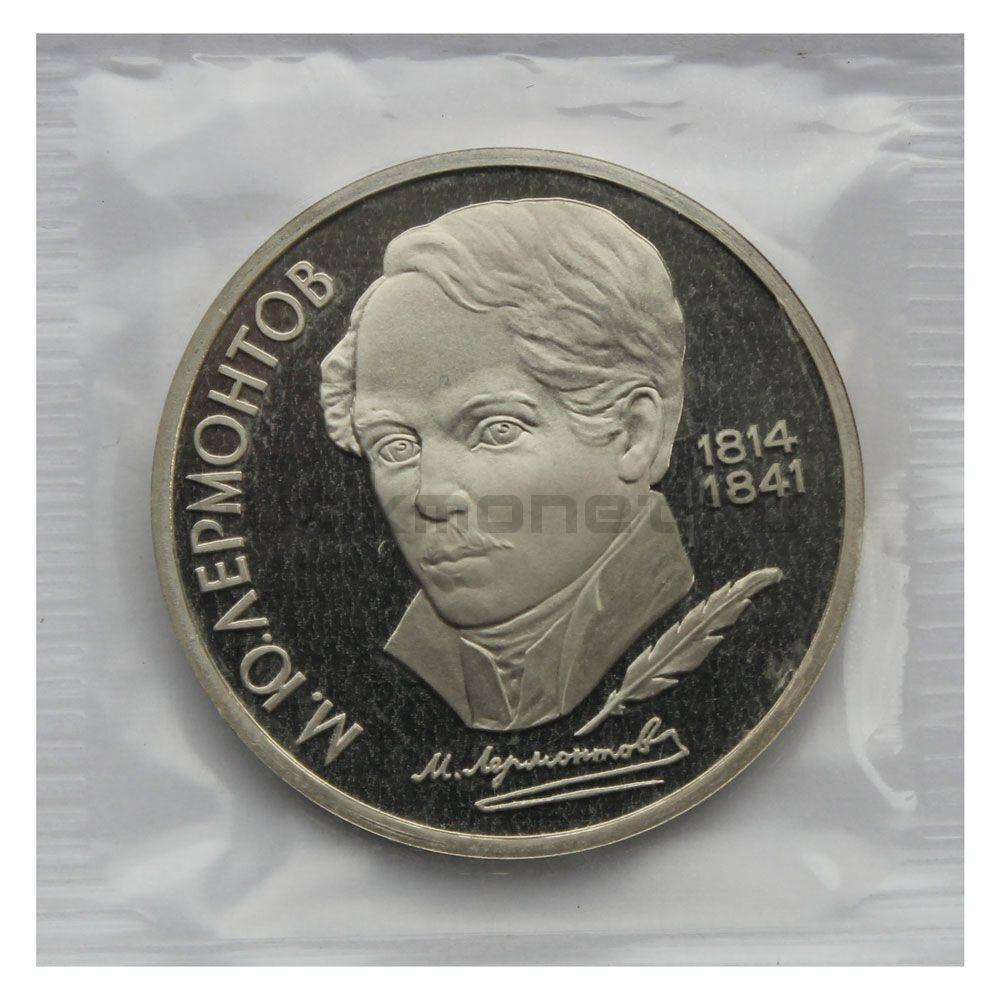 1 рубль 1989 175 лет со дня рождения М.Ю. Лермонтова PROOF