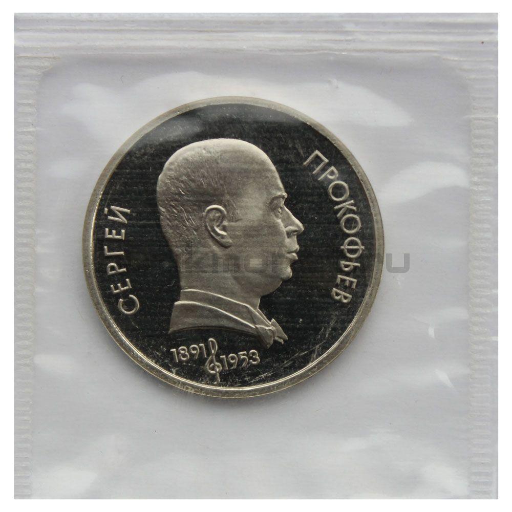 1 рубль 1991 100 лет со дня рождения С.С. Прокофьева PROOF