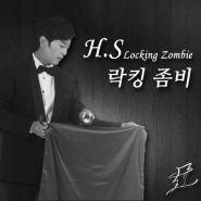 #ПОДЗАКАЗ_UTO Профессиональный Зомби-шар - H.S Locking Zombie