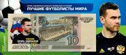 АКИНФЕЕВ - 10 РУБЛЕЙ ЛУЧШИЕ ФУТБОЛИСТЫ МИРА, СУВЕНИРНАЯ БАНКНОТА, ЦВЕТНАЯ ЭМБЛЕМА