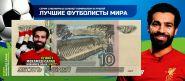 САЛАХ  - 10 РУБЛЕЙ ЛУЧШИЕ ФУТБОЛИСТЫ МИРА, СУВЕНИРНАЯ БАНКНОТА, ЦВЕТНАЯ ЭМБЛЕМА