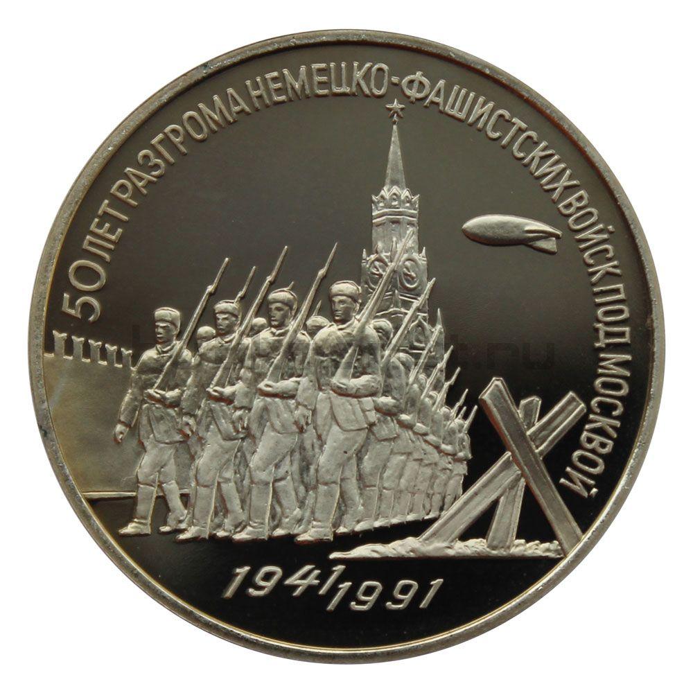 3 рубля 1991 50 лет разгрома фашистских войск под Москвой PROOF