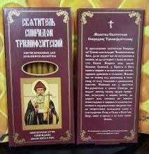 № 42(120). Свечи восковые конусные и номерные с прополисом для домашней (келейной) молитвы , длина 15.5, Ø 7мм. (10 шт. в коробочке)