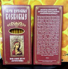 № 27(120). Свечи восковые конусные и номерные с прополисом для домашней (келейной) молитвы , длина 15.5, Ø 7мм. (10 шт. в коробочке)