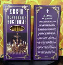 № 12(120). Свечи восковые конусные и номерные с прополисом для домашней (келейной) молитвы , длина 15.5, Ø 7мм. (10 шт. в коробочке)