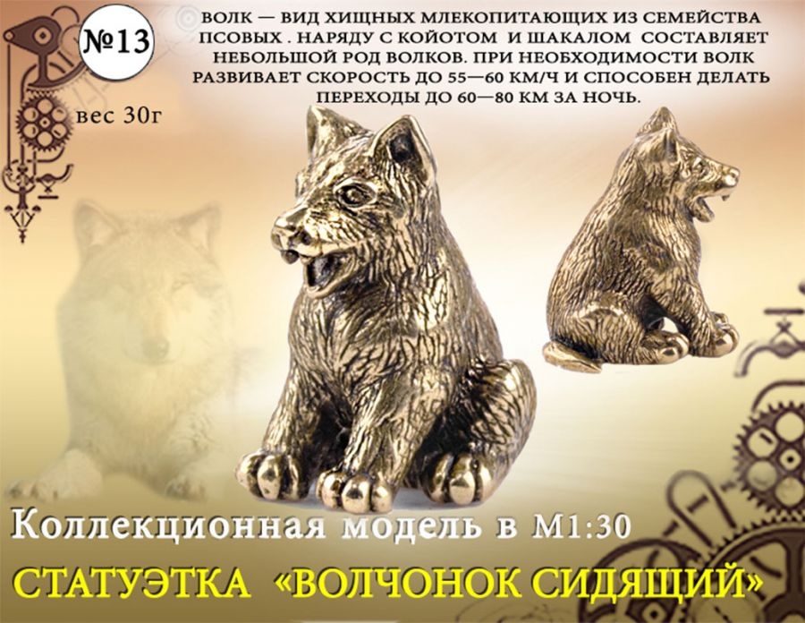 "Форма №13 ""Статуэтка сидящего волчонка""(1:30)"