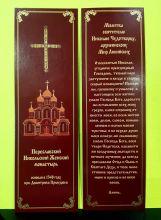 №14.Закладка с молитвой для богослужебной книги (6*19,5)