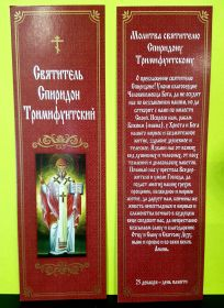 №17.Закладка с молитвой для богослужебной книги (6*19,5)