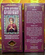 №30(в).Свечи восковые конусные и прямые с прополисом для домашней (келейной) молитвы , длина 19,5см., Ø 7мм. (10 шт. в коробочке)