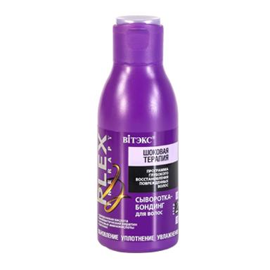 Шоковая терапия СЫВОРОТКА-БОНДИНГ для волос 120 мл