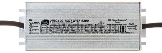 Источник питания Аргос ИПС160-1050Т IP67 ПРОМ 0800