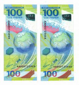 100 РУБЛЕЙ ФУТБОЛ - КРАСИВЫЕ НОМЕРА *666 и *999