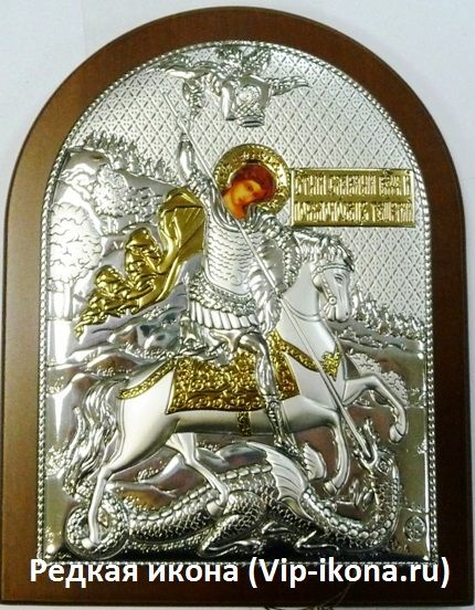 Серебряная с золочением икона Святого Георгия Победоносца (листовое серебро, 12*16см., Россия)